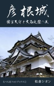 彦根城~国宝天守と大名庭園の美(表紙)