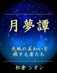 月夢譚(松倉シオン)