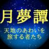 月夢譚~天地のあわいを旅する者たち