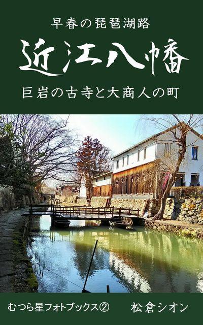 フォトブック「近江八幡~巨岩の古寺と大商人の町」