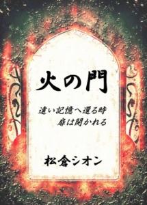 火の門(松倉シオン)