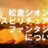 スピリチュアル・ファンタジー・シリーズ