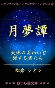 月夢譚(表紙)