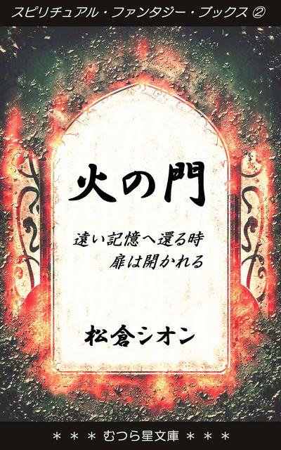 火の門(表紙)