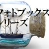フォトブックス・シリーズ