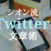 Twitter文章術