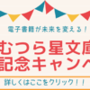 むつら星文庫創設1周年記念キャンペーン!