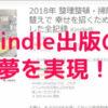 Kindle出版の夢が実現!