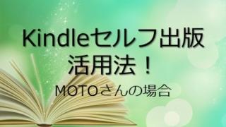 Kindleセルフ出版活用法
