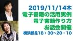 電子書籍の活用事例&作り方お話会@横浜鶴見