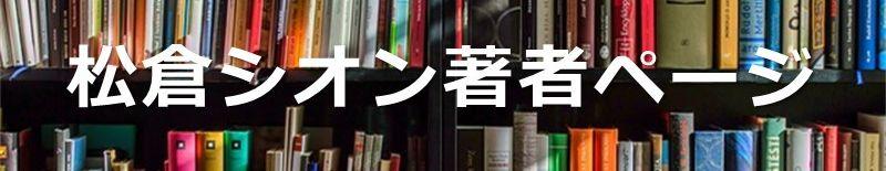 松倉シオン著者ページ