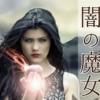 ランティア伝説・第2巻「闇の魔女」