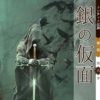 ランティア伝説・第六章「銀の仮面」