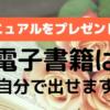 電子書籍セルフ出版マニュアルをプレゼント!